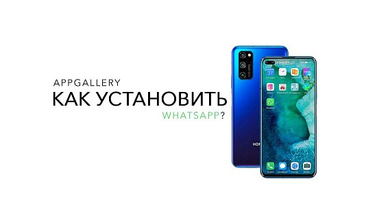 Как быстро установить WhatsApp на смартфон AppGallery?